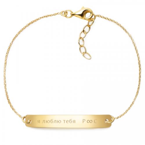 Armband - individuell in Kyrillisch gravierbar - 925 Sterlingsilber